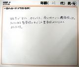 S.K.さん21才女性直筆メッセージ