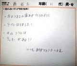藤昭弘さま51才男性直筆メッセージ