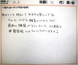 A.S.さん31才女性直筆メッセージ