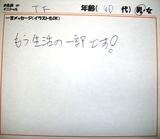 T.F.さん40代男性直筆メッセージ
