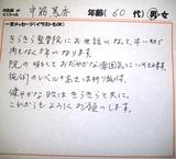 中筋篤秀さん60代男性直筆メッセージ