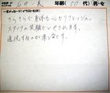 石井一義さん50代男性直筆メッセージ