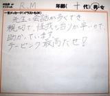 R.Mくん10代男性直筆メッセージ