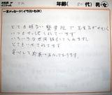 TKさん80代女性直筆メッセージ