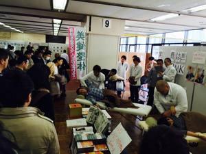 治療家EXPO2015.jpg